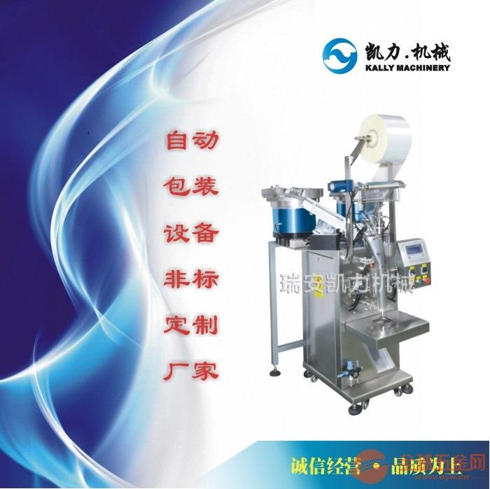 杭州五金件包装机