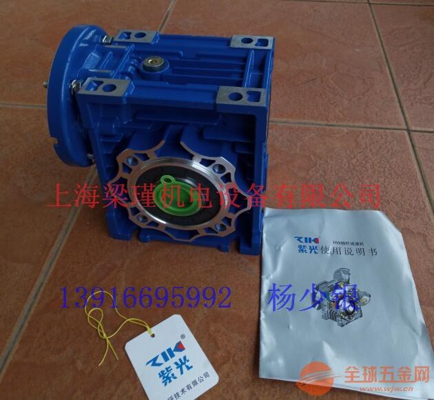 2018年台州紫光涡轮蜗杆减速机