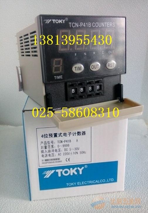 东崎 TCN-P41B|计数器|TOKY TCN-P