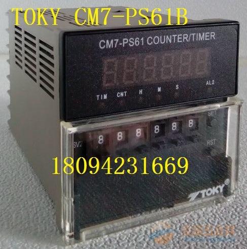 东崎 CM7-PS61B计数器 计米器 TOKY 正