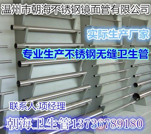 无缝卫生管标准 无缝卫生管尺寸