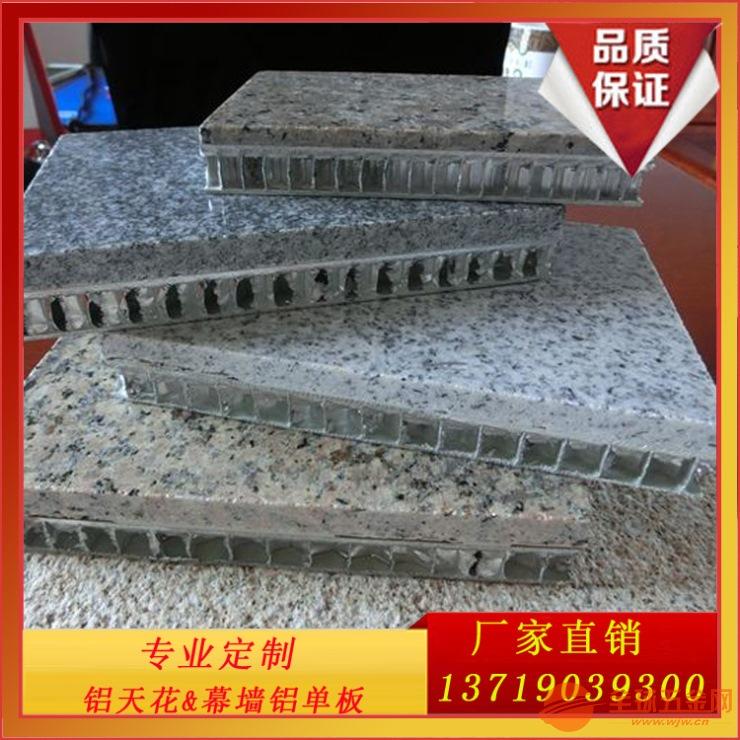 广东铝蜂窝板 仿瓷砖铝蜂窝板 铝蜂窝板幕墙厂家