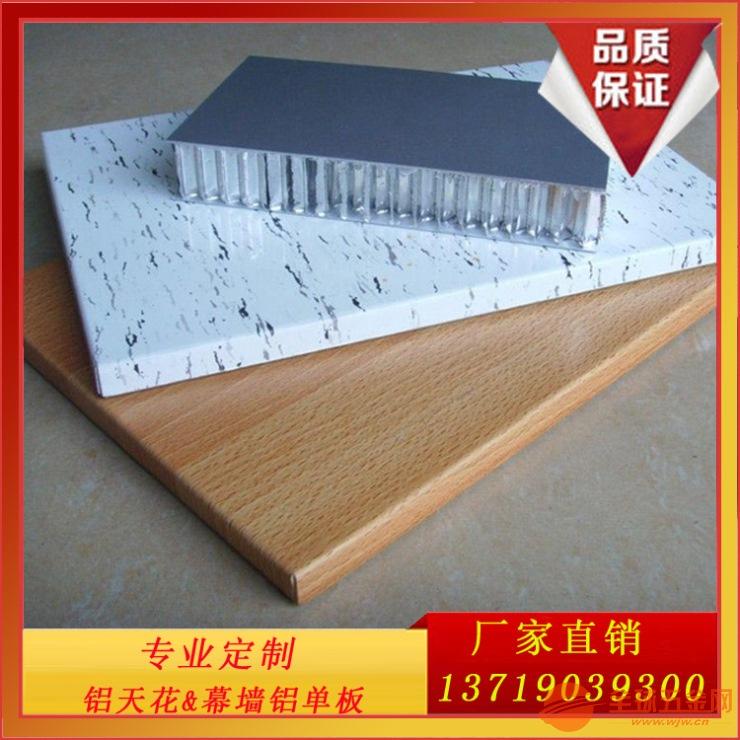 铝蜂窝板 仿瓷砖铝蜂窝板 铝蜂窝板幕墙厂家