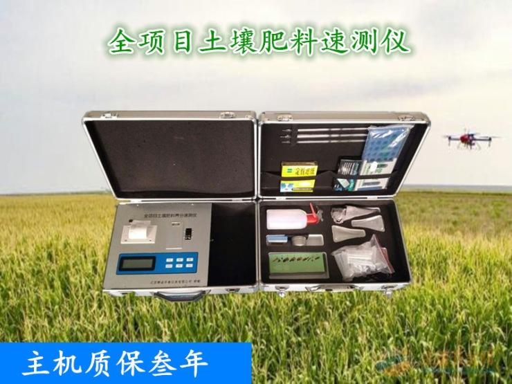 杭州土壤肥料养分速测仪