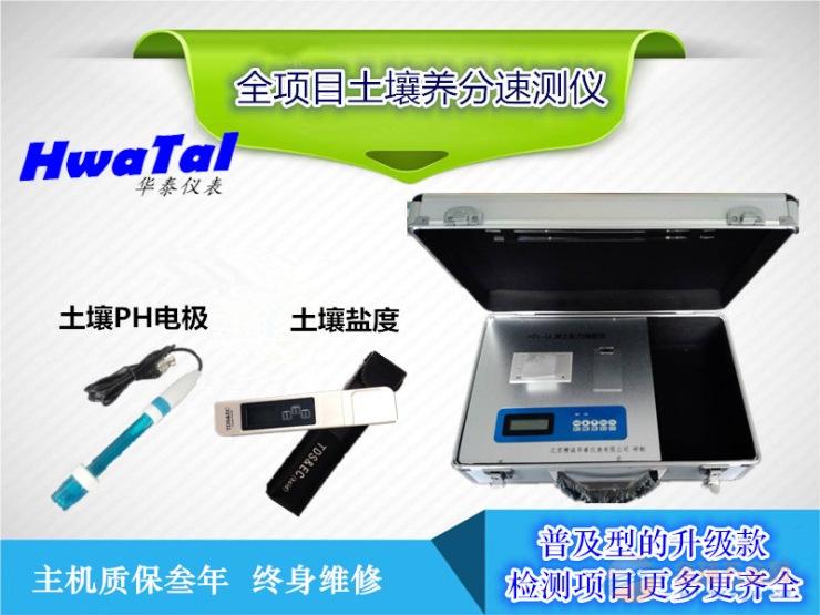 杭州 土壤养分速测仪(升级型)