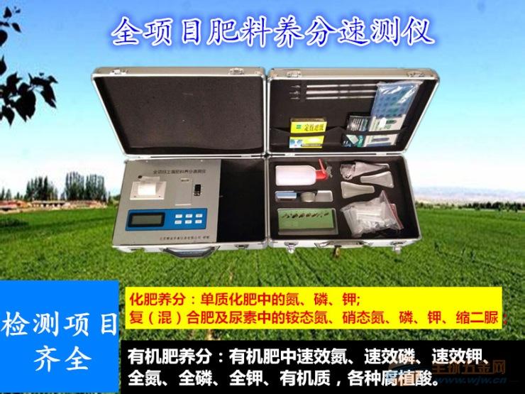 杭州 肥料养分速测仪