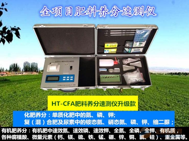 杭州 全项目肥料养分速测仪