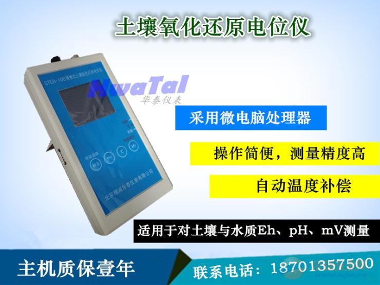土壤氧化还原电位仪价格