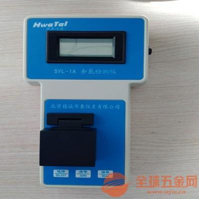 SYL-1A 余氯分析仪