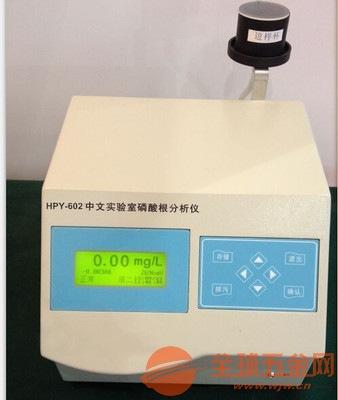 HPY-602 磷酸根分析仪
