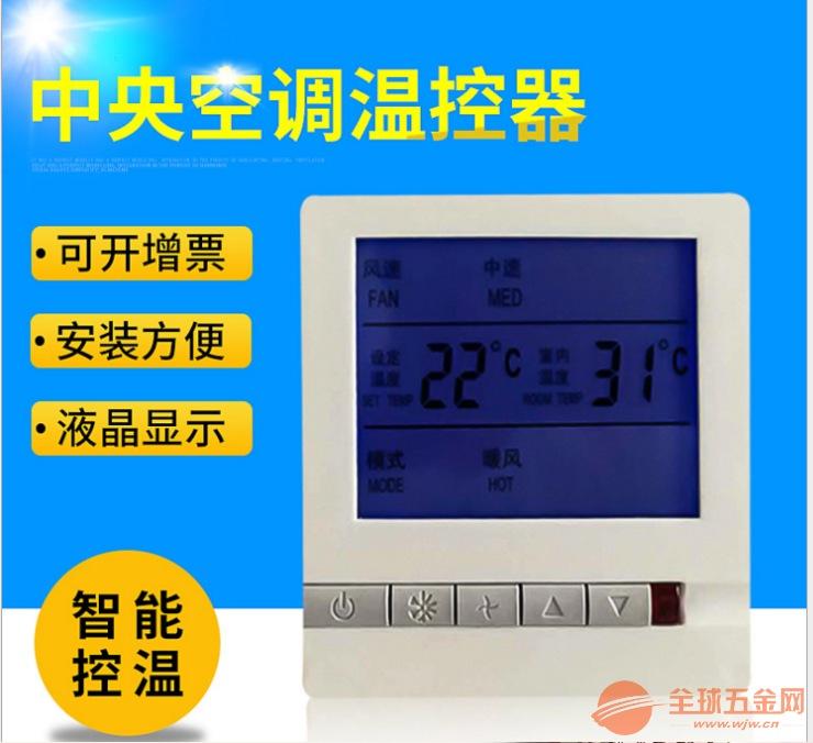 中央空调温控器 风机盘管温控器 中央空调控制面板器
