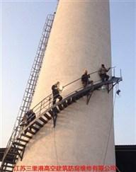 烟囱旋转梯安装 专业公司慈溪