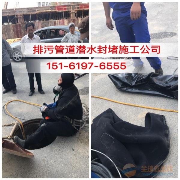 封堵新闻:西宁市污水管道封堵潜水蛙人作业公司需要多少