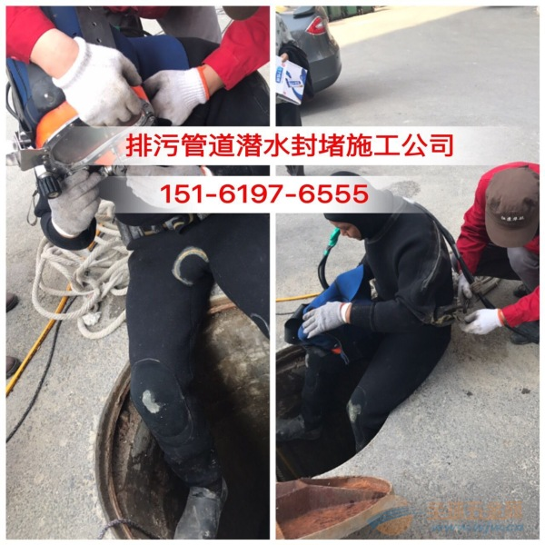 封堵新闻:吴忠市污水管道封堵潜水蛙人作业公司需要多少