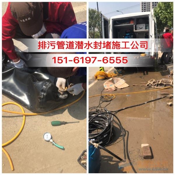 封堵新闻:石嘴山市污水管道封堵潜水蛙人作业公司需要多