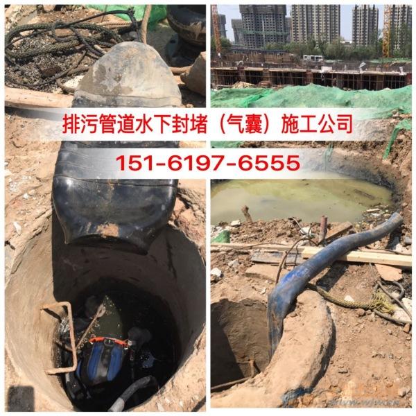 封堵新闻:固原市污水管道封堵潜水蛙人作业公司需要多少