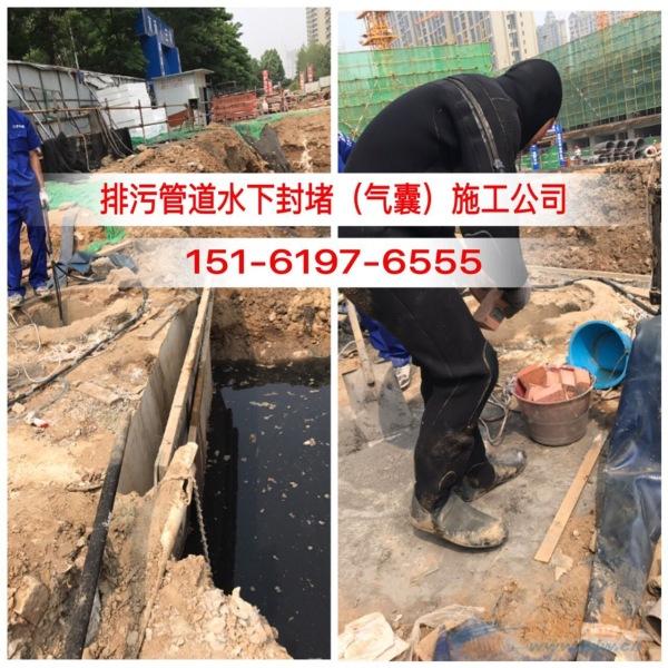 封堵新闻:青海省污水管道封堵潜水蛙人作业公司需要多少