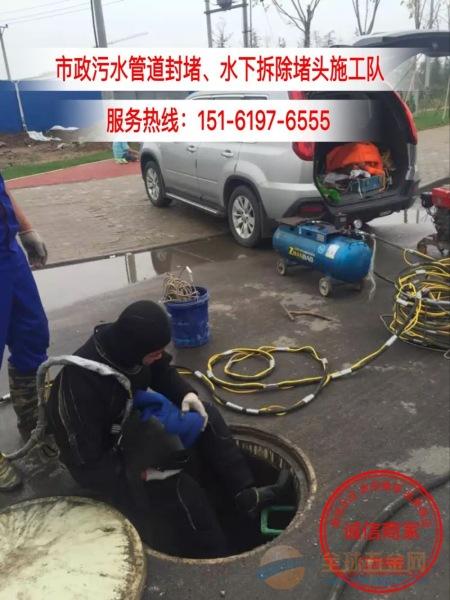 张家港蛙人水下封堵「时刻为您准备」管道污水堵漏气囊施工队