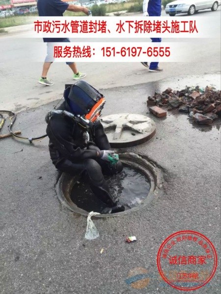 宁波蛙人水下封堵「时刻为您准备」管道污水堵漏气囊施工队