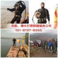 江永水下作业打捞公司专业水下打捞队专业「不限地区」