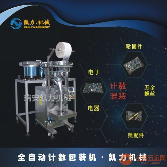 厂家直销螺栓自动数粒包装机