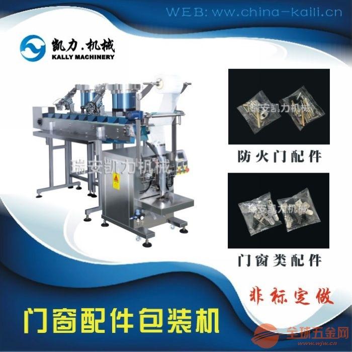 海盐螺丝包装机