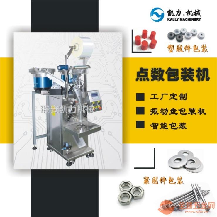 浙江嘉兴螺丝包装机生产厂家