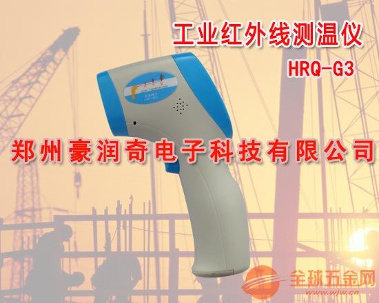 工业红外线测温仪HRQ-G3,红外线测温仪厂家