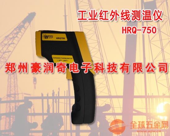 红外线测温仪HRQ750,豪润奇红外线测温仪800度价格