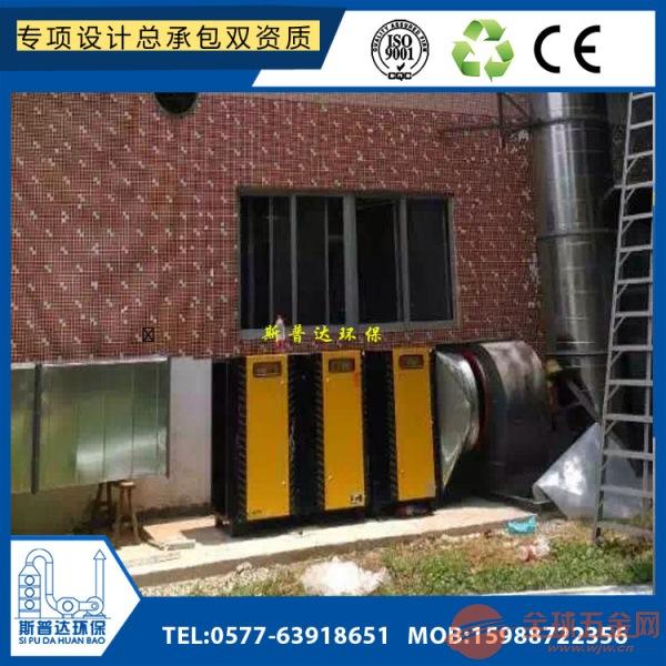 温州光催化废气处理设备等离子Uv光解废气除臭设备废气处理净化装置