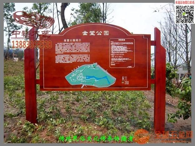 重庆景区厂家园林指示牌导视牌木制宣传栏定做