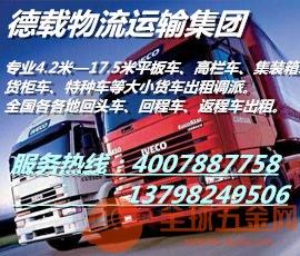 惠州到镇江返空车顺风车大货车出租国内陆运