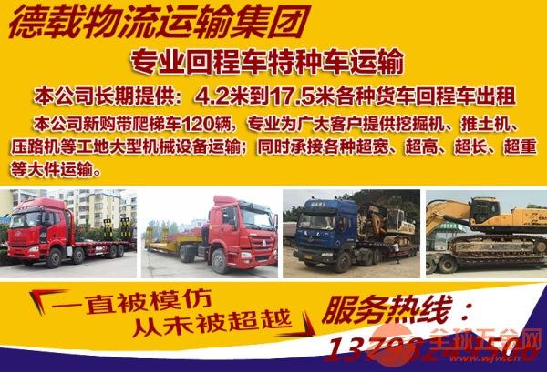 惠州到江苏宿迁回程车顺风车大货车出租