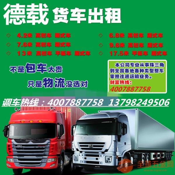惠州镇龙到单县超宽车特种车出租