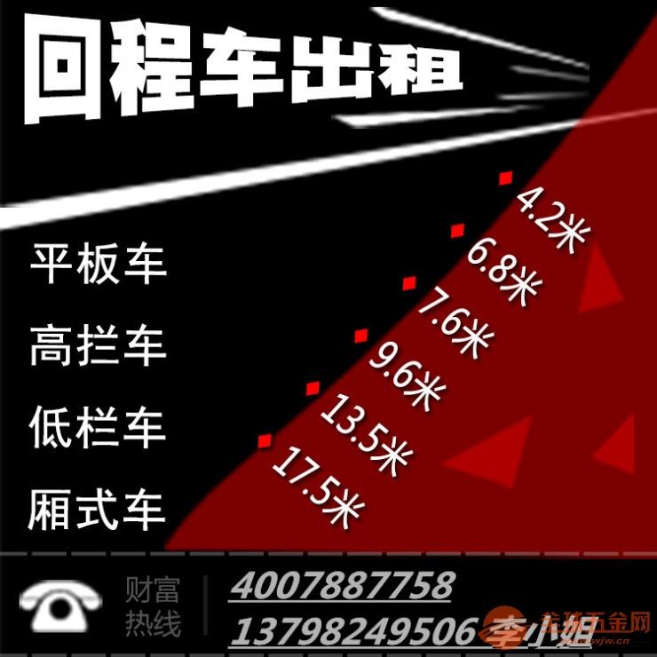 惠州到扬州回程车返程车顺风车出租