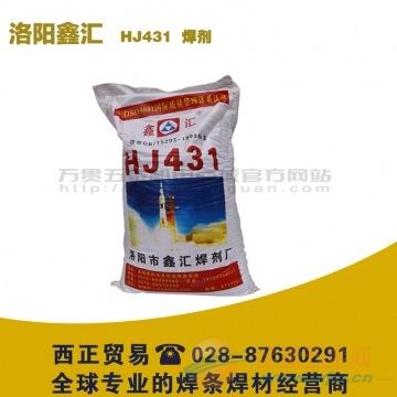 洛阳鑫汇焊剂 HJ431 四川成都总代理
