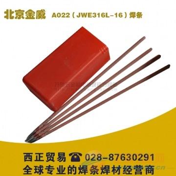 A022红条JWE316L-16 焊条 四川成都总代理