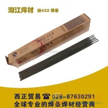 湘江焊条 结422焊条 成都总代理 价格实惠