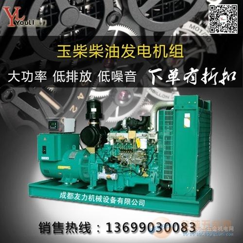 广西玉柴100千瓦柴油发电机 玉柴柴油发电机组价格