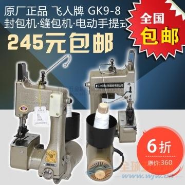 四川厂家直销 飞人牌 GK9-8 封包机 价格实惠