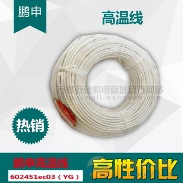 成都供应白色高温线 优质铜丝 厂家批发