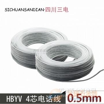 四川 三电宏济 HBYV 国标 4芯电话线 0.5mm