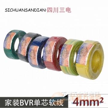 四川三电 电线电缆 100米 BVR4 阻燃线国标 软线