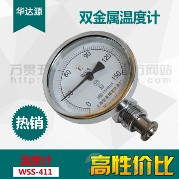 成都直销双金属温度计WSS-411 1m