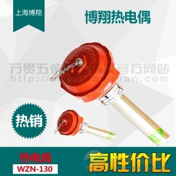 优质厂家直销 热电偶 WZN-130 价格实惠