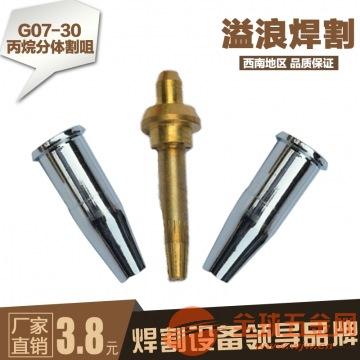 丙烷分体割咀 G07-30 厂家直销18382391076