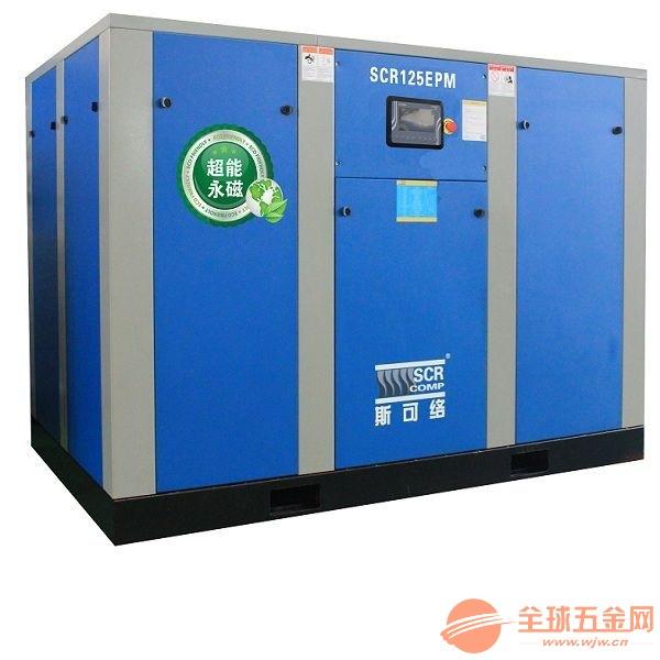 成都150EPM超能永磁空压机 13608 030201