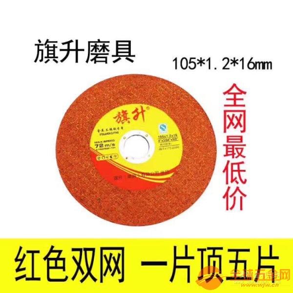广元旗升牌树脂砂轮生产厂家15928099950