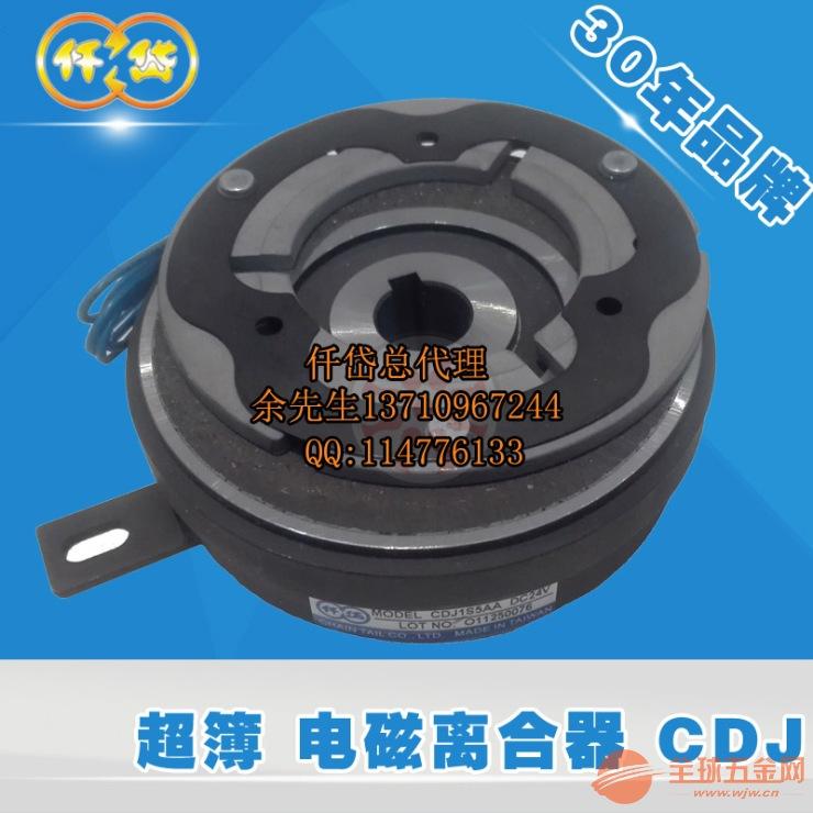 台湾仟岱全自动高速裱纸机电磁离合器CDJ010AF/CDJ020AB