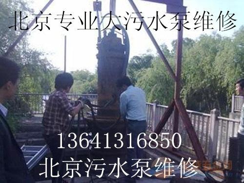北京污水泵维修污水泵维修合同 污水泵安装维修污水泵修理污水泵维修厂污水泵维修价格